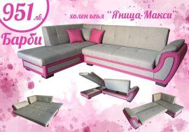 Γωνιακός καναπές Υανιτσα